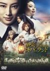 『約束のネバーランド』Blu-ray&DVD発売 松坂桃李&三田佳子クランクアップ映像公開