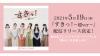 超ときめき♡宣伝部、TikTokでも人気急上昇の「すきっ!〜超ver〜」配信リリース決定