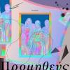 七尾旅人とJ.A.K.A.M.によるコラボレーション曲「Prometheus」がデジタル・リリース