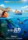 ピクサー最新作『あの夏のルカ』日本版本ポスター&エンリコ・カサローザ監督コメント映像公開