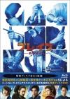 『ブレイブ -群青戦記-』Blu-ray&DVDリリース決定