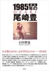 尾崎豊の本邦初公開のエピソードを多数収録した『評伝 1985年の尾崎豊』発売