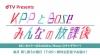 きゃりーぱみゅぱみゅとスチャダラパーBoseが初タッグ 最新エンタメ情報を渋谷から生配信