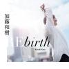 加藤和樹、15周年記念アルバムから先行配信シングル「REbirth」リリース