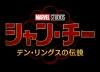 マーベル最新作『シャン・チー / テン・リングスの伝説』本予告映像公開