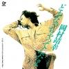 岡村靖幸、1990年発表シングル「どぉなっちゃってんだよ」が初アナログ・レコードで復活