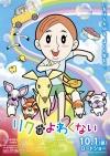 斉藤和義、坂上忍原作の映画『リクはよわくない』の主題歌を担当 楽曲にはくっきー!が参加