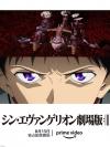 『シン・エヴァンゲリオン劇場版』日本でもAmazon Prime Videoにて独占配信決定