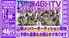 乃木坂46、「乃木坂配信中」にて「乃木坂46分TV」生配信が決定 番組内で重要なお知らせも