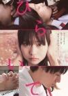 綿矢りさ原作映画『ひらいて』ポスター・ヴィジュアル&予告編公開 主題歌は大森靖子に決定