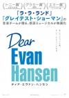 映画『ディア・エヴァン・ハンセン』11月公開決定 特報映像&ティザー・ヴィジュアル公開