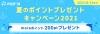 mora「夏のポイントプレゼントキャンペーン2021」開催