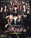 """""""女帝""""SHOW-YAを100ページ超えで大特集した『YOUNG GUITAR 9月号』発売"""