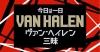 NHK-FMにて『今日は一日ヴァン・ヘイレン三昧』8時間半生放送