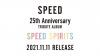 SPEEDのトリビュート・アルバムに氣志團、倖田來未、Dream Ami、中島美嘉、LiSAが参加