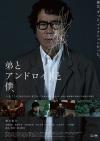 豊川悦司主演映画『弟とアンドロイドと僕』1月公開決定&ポスター・ヴィジュアル公開