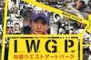 長瀬智也主演ドラマ『池袋ウエストゲートパーク Blu-ray COMPLETE BOX』リリース