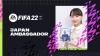 日向坂46の影山優佳、EA SPORTSの人気サッカーゲーム「FIFA 22」日本アンバサダーに就任