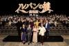 深田恭子「本当の家族のよう。公開に向けて皆で進むこの時間が大きな絆」 『劇場版 ルパンの娘』完成披露舞台挨拶