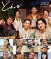 阿部寛と北村匠海が父子を演じる映画『とんび』に薬師丸ひろ子、杏、安田顕、大島優子ら出演