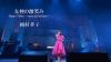 岡村孝子、活動36周年目となるソロ・デビュー記念日に新曲「女神の微笑み」MVのスペシャル・ヴァージョン公開