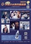 音楽の感動をお茶の水から発信 「ONLINEお茶の水熱烈楽器祭2021」開催中