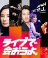 「JAPAN LIVE YELL project」が新テーマで始動 森山直太朗の楽曲起用ウェブ・ムービー公開