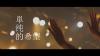 """新世代5人組ロック・バンド""""シズクノメ""""、1stアルバムのリード・トラック「単純的希望」のライヴ・ビデオ公開"""