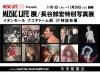 雑誌『ミュージック・ライフ』の歴史展と伝説のロック・フォトグラファー長谷部宏の写真展開催