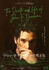 グザヴィエ・ドラン監督最新作「ジョン・F・ドノヴァンの死と生」2020年3月全国ロードショー