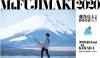 藤巻亮太主催の野外フェス〈Mt. FUJIMAKI 2020〉奥田民生ほか第1弾アーティスト発表