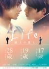 「Life 線上の僕ら」予告映像公開 主題歌は宮川大聖、OPテーマはRyu Matsuyamaに決定