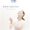 松田聖子、「瑠璃色の地球 2020」配信開始&MV公開 参加型写真投稿企画もスタート