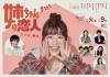 Mr.Children、新曲「Brand new planet」が有村架純主演ドラマ「姉ちゃんの恋人」主題歌に