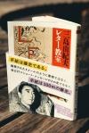 小沢健二×三島由紀夫 小沢健二デザイン帯付き「三島由紀夫レター教室」を限定発売