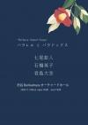 七尾旅人、石橋英子、君島大空が出演〈Shibuya Sound Scope 〜パラレルとパラドックス〜〉開催