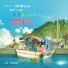 劇場アニメ映画『漁港の肉子ちゃん』OSTの詳細発表&フルートで参加したCocomiのメイキング映像も公開