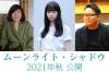 吉本ばなな×小松菜奈×エドモンド・ヨウでおくる映画『ムーンライト・シャドウ』2021年秋公開