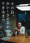 リリー・フランキー×清水康彦監督×齊藤工Pでおくる映画『その日、カレーライスができるまで』2021年夏公開