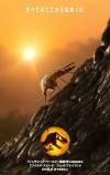 """映画『ジュラシック・ワールド/ドミニオン(原題)』2022年夏全国公開 IMAXで""""特別映像""""上映"""