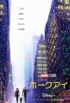 マーベル新作『ホークアイ』がディズニープラスで日米同時配信 予告編&キー・ヴィジュアル公開