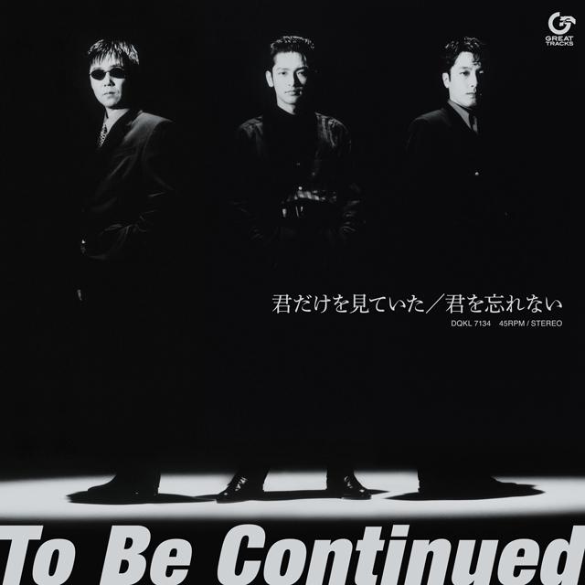 To Be Continued、「君だけを見ていた」を7インチで復刻&ソニー時代全74曲サブスク配信開始