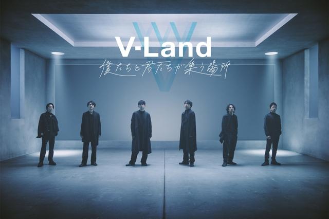 V6、ファンのために作った仮想空間「V-Land」オープン 最後の作品「WANDERER」も配信
