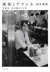 松本隆作詞家活動50年記念 田家秀樹企画・選曲・解説『風街とデラシネ〜作詞家・松本隆の50年』書籍とCDが発売