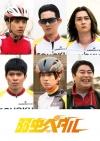 永瀬 廉(King & Prince)主演映画「弱虫ペダル」、坂東龍汰、竜星 涼ら追加キャスト発表