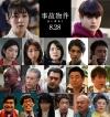 亀梨和也主演映画「事故物件 恐い間取り」ティザー&特報映像公開 18名の豪華キャストも発表