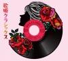 昭和の女性ヴォーカル・ヒット曲を90曲収録した4枚組CD BOX『歌姫クラシックス』が発売