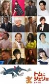 映画『トムとジェリー』水瀬いのり、木村昴、大塚芳忠、千葉繁、坂本真綾、日野聡ら日本語吹き替えキャストに決定