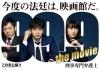 松本潤主演映画『99.9-刑事専門弁護士-THE MOVIE』のヒロイン役が杉咲花に決定