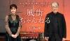 松本隆、WEB配信番組「風街ちゃんねる」第4回の番組内容&トレーラー動画公開